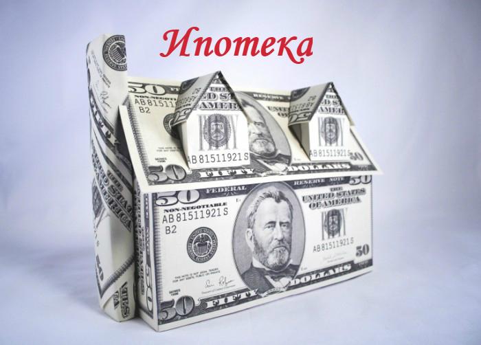 Возможные действия должника при невозможности исполнить обязательства по кредитному договору - ипотека.