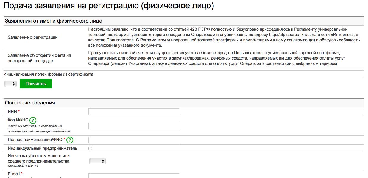 Подача заявления на регистрацию (физическое лицо) на торговой площадке.